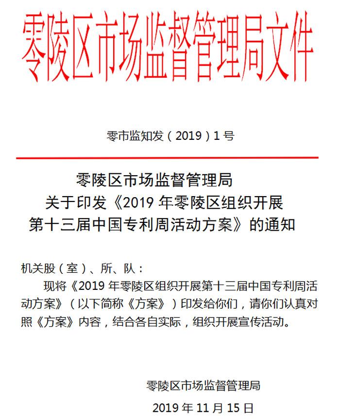 关于组织开展第十三届中国专利周活动的通知2