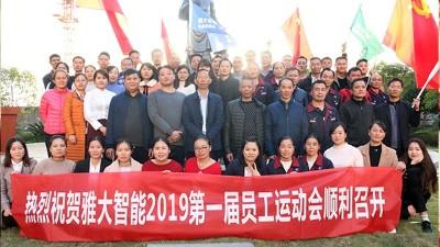 11月20日,雅大智能第一届员工运动会圆满落下帷幕!