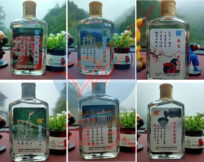 2.6南宫山板栗酒