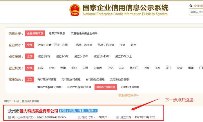 9.24通过国家企业信用信息公标系统查雅大信息4