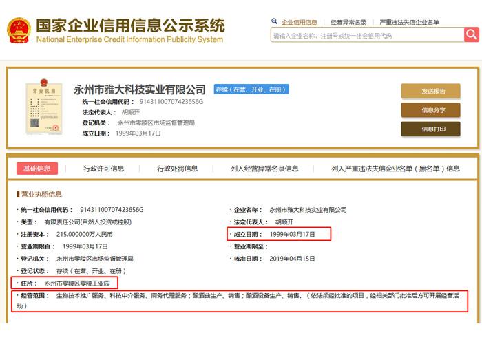9.24雅大科技注册信息