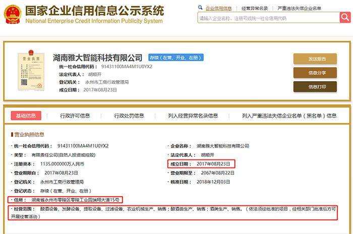 9.24雅大智能科技注册信息