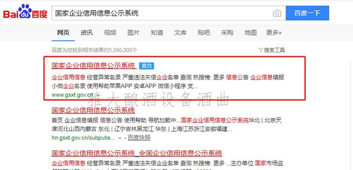9.24通过国家企业信用信息公标系统查雅大信息1