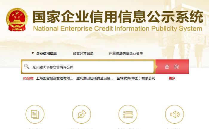 9.24通过国家企业信用信息公标系统查雅大信息2