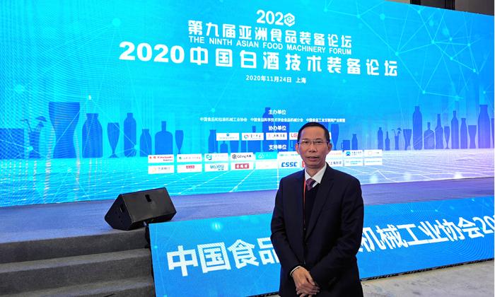 2020中国食品和包装机械工业协会年会