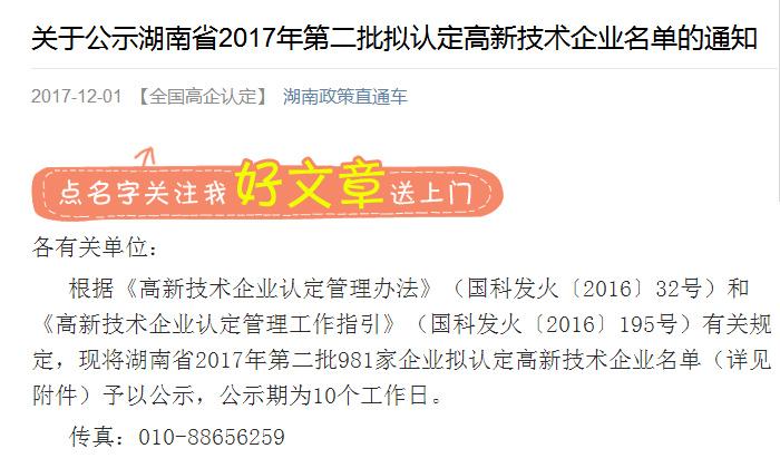 9.10湖南省2017年第二批高新技术企业名单公布
