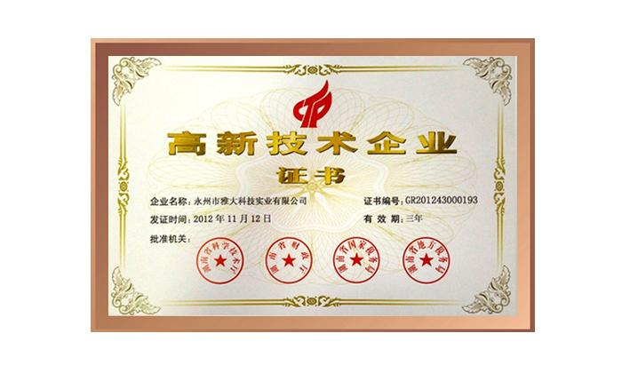 9.102012年雅大第一次获得国家级高薪技术企业