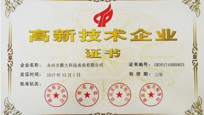 喜讯:雅大科技再次荣获国家级高新技术企业称号