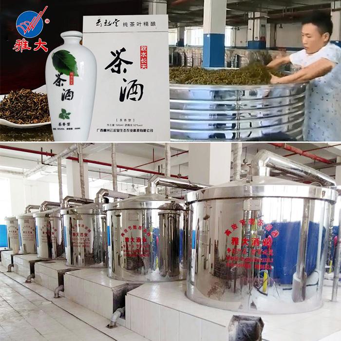 9.25雅大酿酒设备助力云起堂酿造茶叶酒