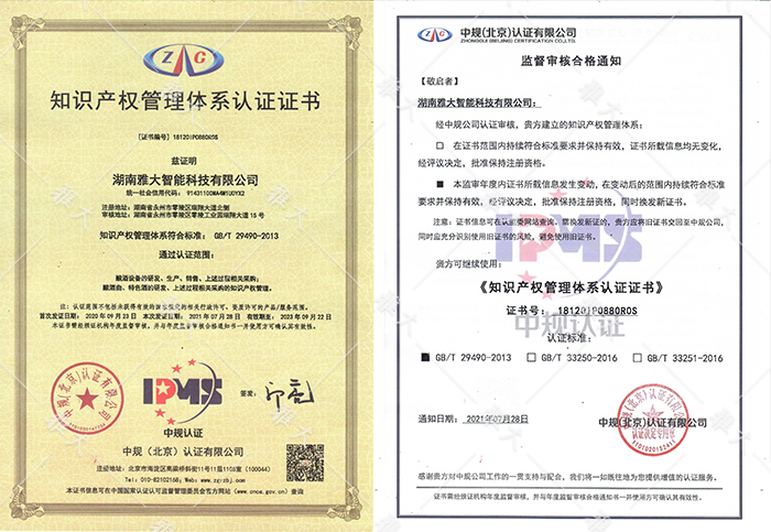 8.8知识产权管理体系认证证书