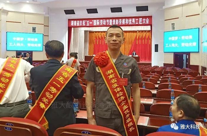 """▲""""优秀班组长""""蒋水生在大会现场等待接受表彰"""
