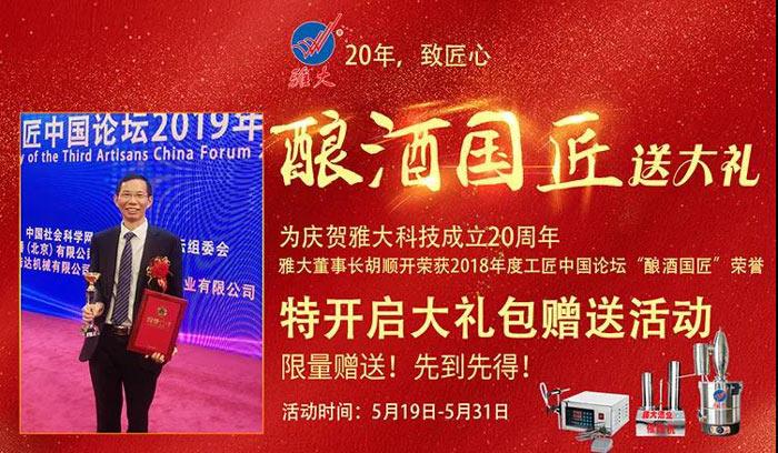 湖南威廉希尔娱乐平台20周年庆,豪华大礼送送送