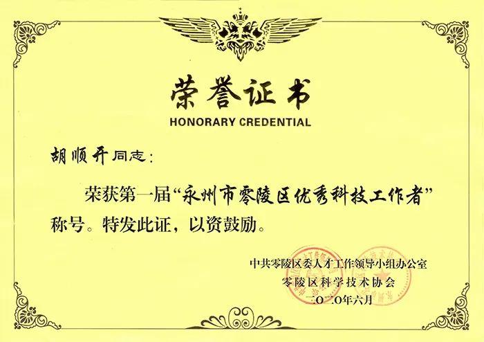 6.24胡顺开荣获永州市零陵区优秀科技工作者