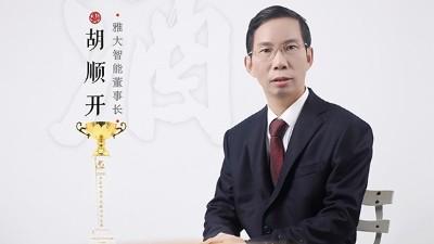 雅大首席专家胡顺开荣获优秀科技工作者