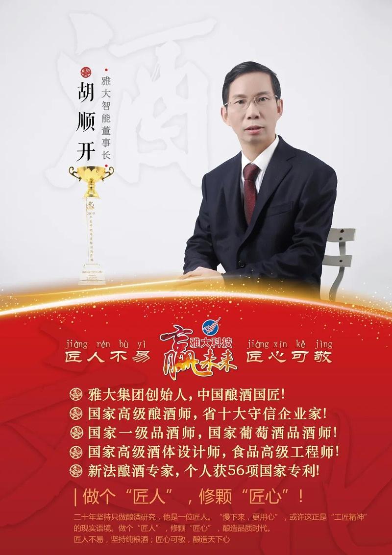 6.24雅大智能科技董事长胡顺开先生