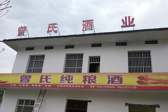 5-曾氏酒业-1套纯粮酿酒设备,200平米旧厂房+3个临街铺面,轻松开酒厂1