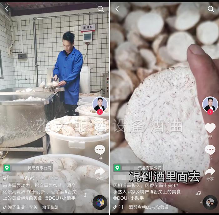 4.25用雅大烤酒设备做香芋酒视频