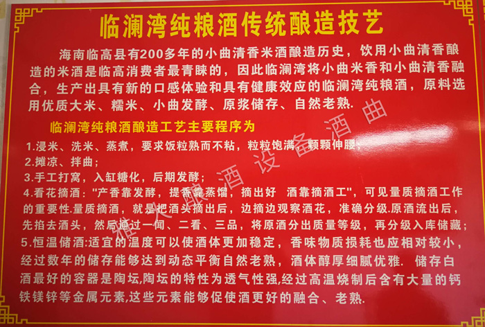 1.9临澜湾纯粮酒坊酿酒工艺展示