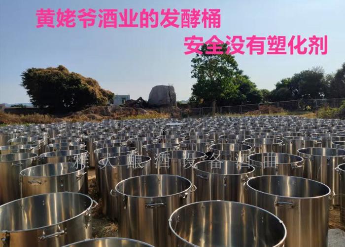 黄姥爷酒业全部用不锈钢桶发酵