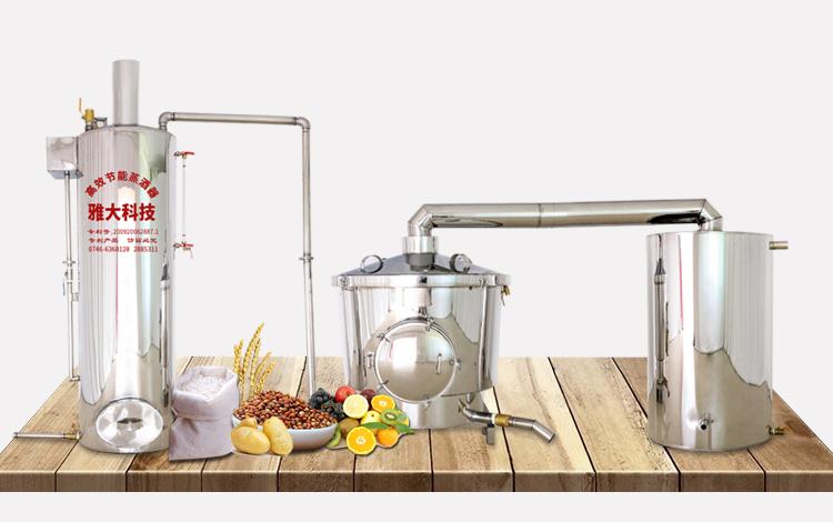 7.3蒸汽加热酿酒设备,不糊锅