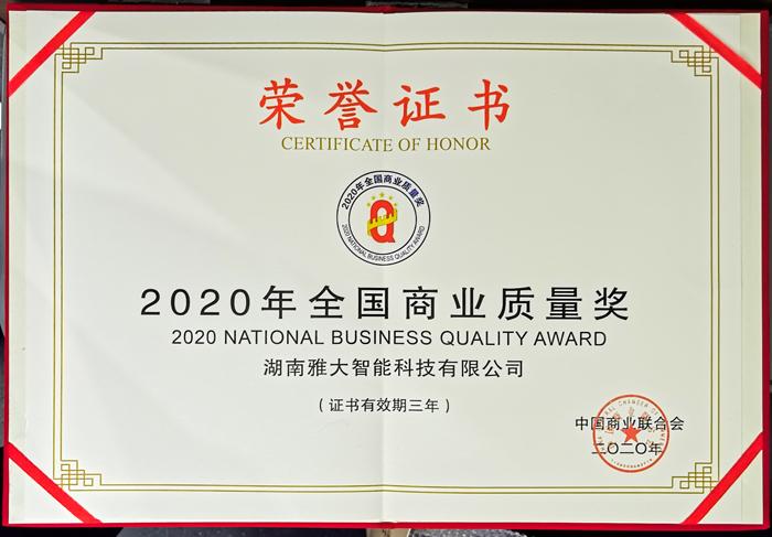 2020年全国商业质量奖颁奖2