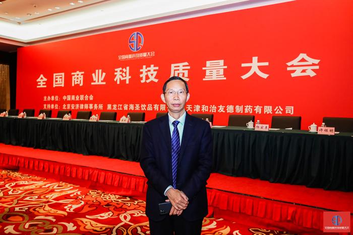 胡总出席全国商业科技质量大会
