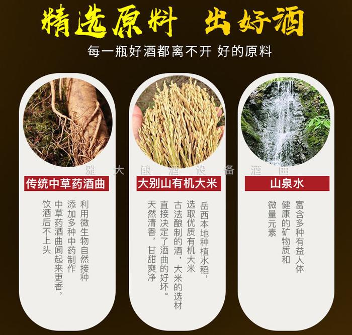 4.8采用大别山有机大米和山泉水酿酒