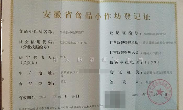 4.8安徽省食品小作坊登记证