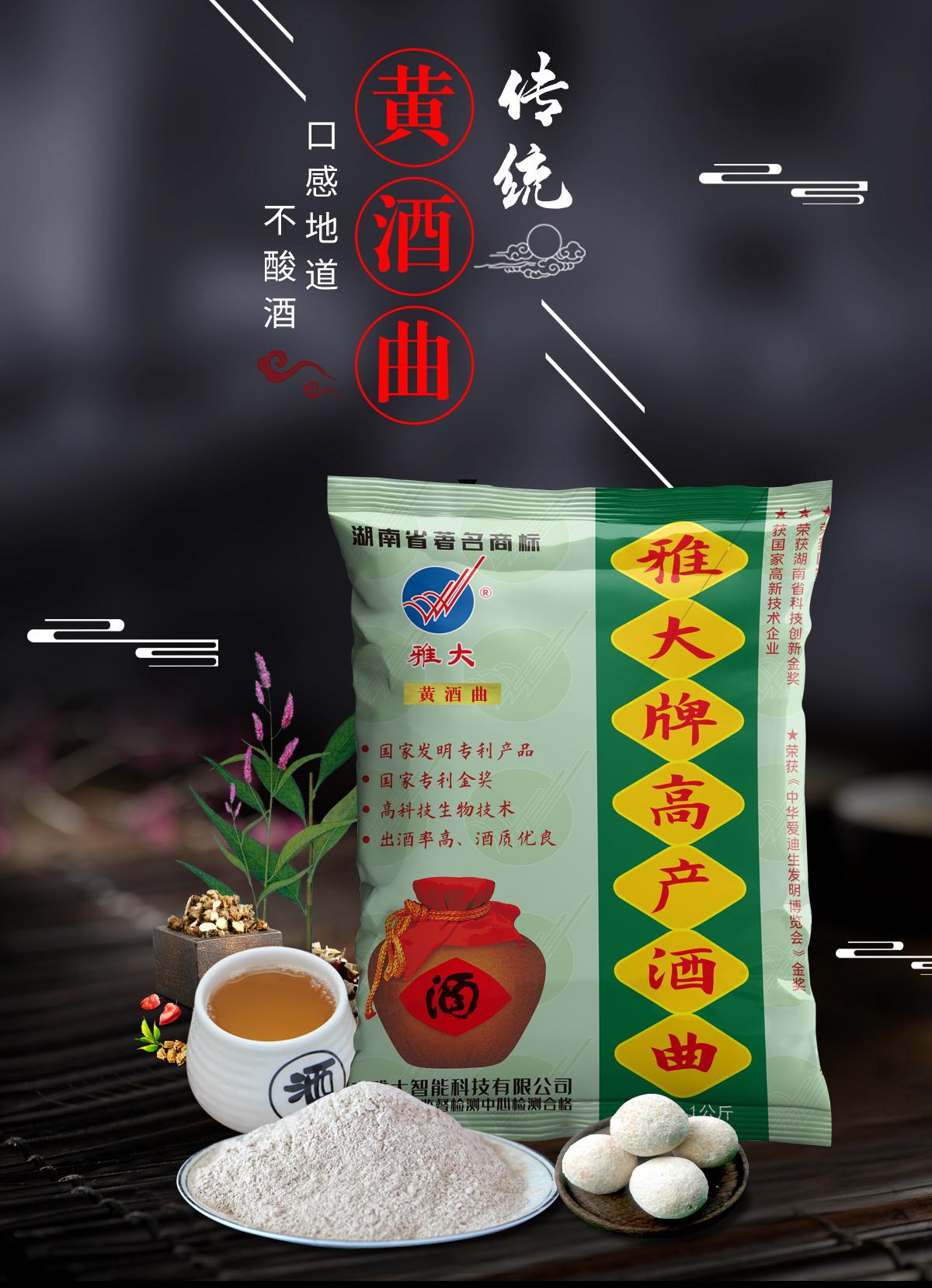 黄酒曲详情页_01