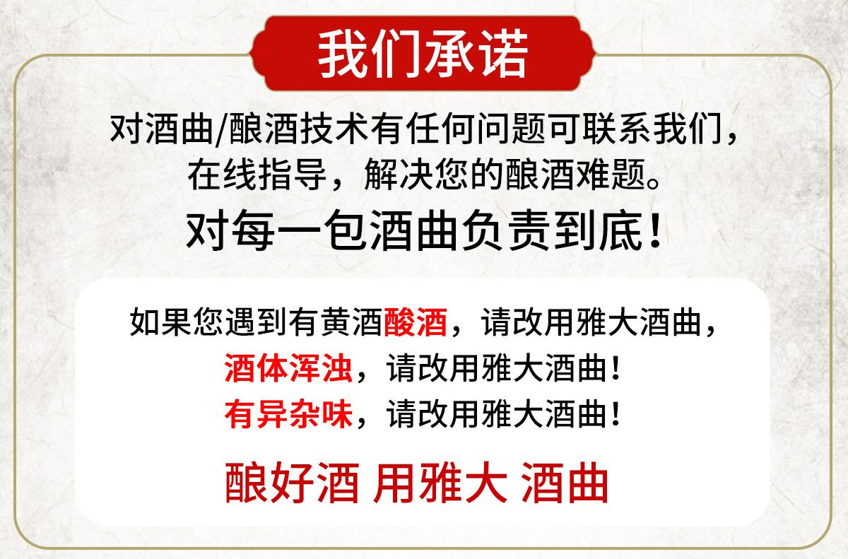 黄酒曲详情页_13