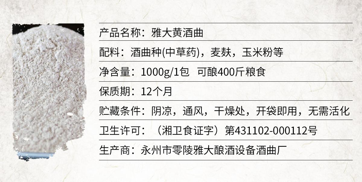 黄酒曲详情页_02