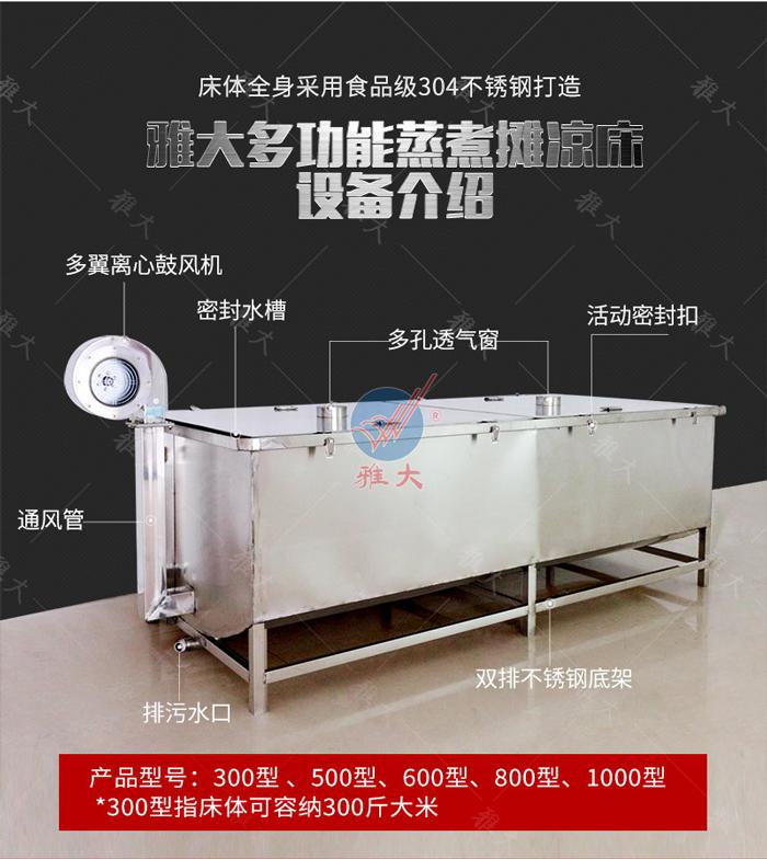 823雅大多功能蒸煮摊凉床设备介绍
