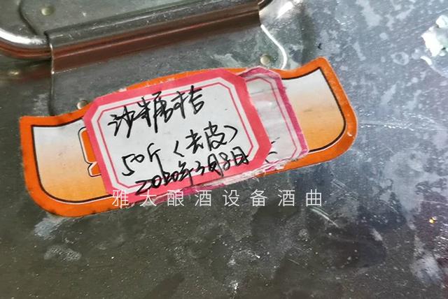 3.13砂糖桔酿酒技术—贴标签
