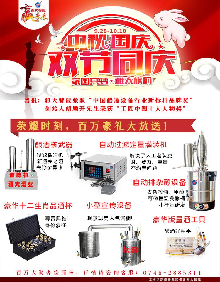 750 雅大酿酒设备酒曲厂国庆活动