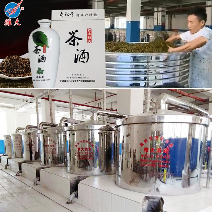 雅大酿酒设备助力云起堂酿造茶叶酒