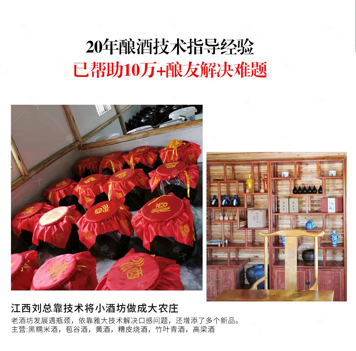 酿酒技术营销页_09