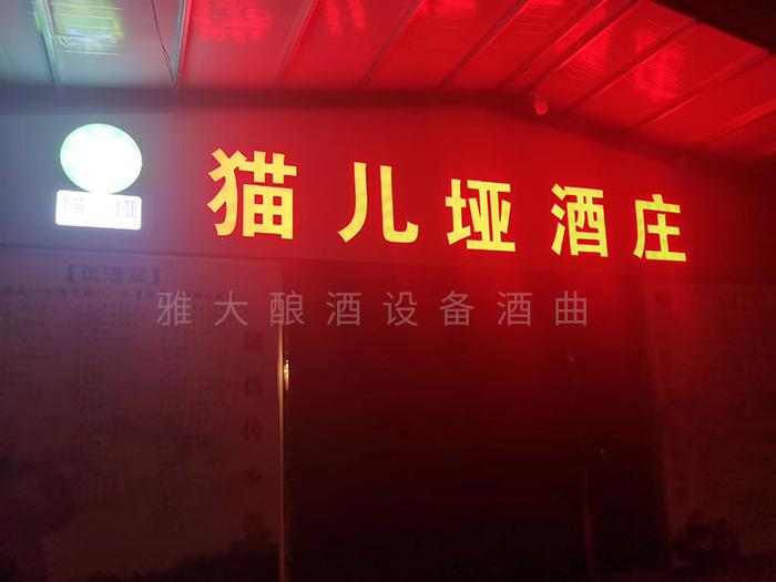 4.19胜利村猫儿垭酒庄