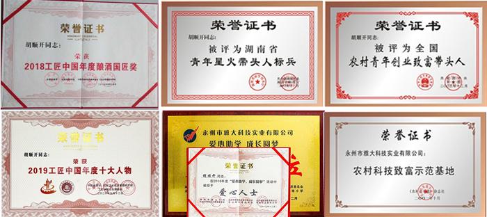 5.23多年来雅大董事长胡顺开一直从事公益事业