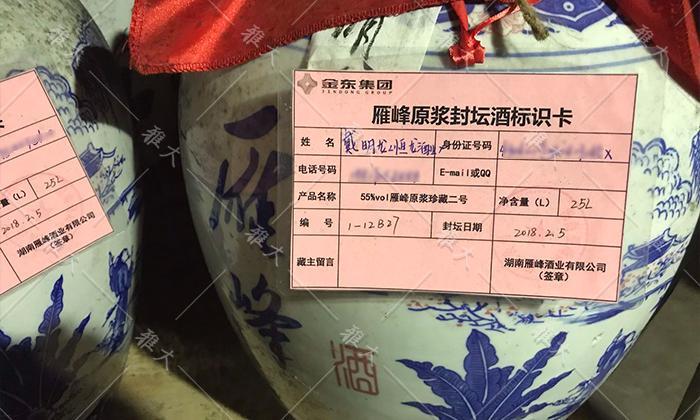 7.27窖藏酒标识卡