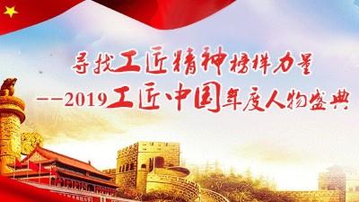 """祝贺""""雅大""""胡顺开入选""""2019工匠中国年度十大人物"""""""