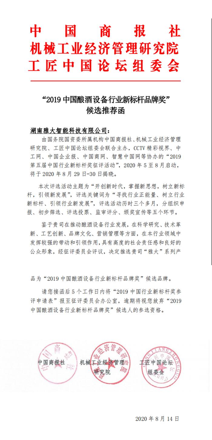 """9.14湖南雅大智能科技有限公司被评为""""2019中国酿酒设备行业新标杆品牌奖"""""""