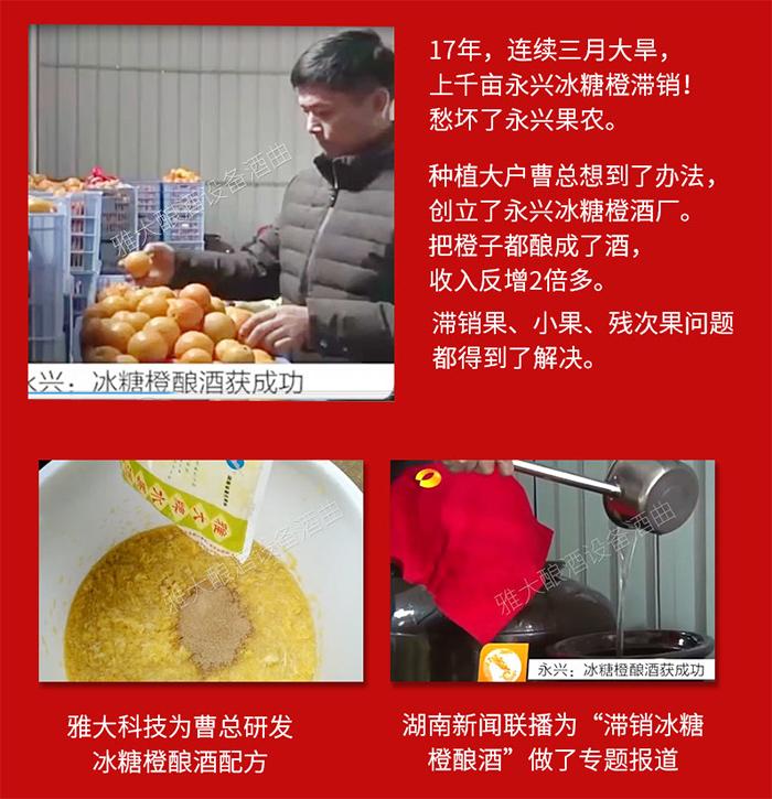 4-永兴冰糖橙
