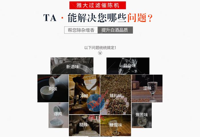12.26用酿白酒设备做的酒杂味重,怎么办?