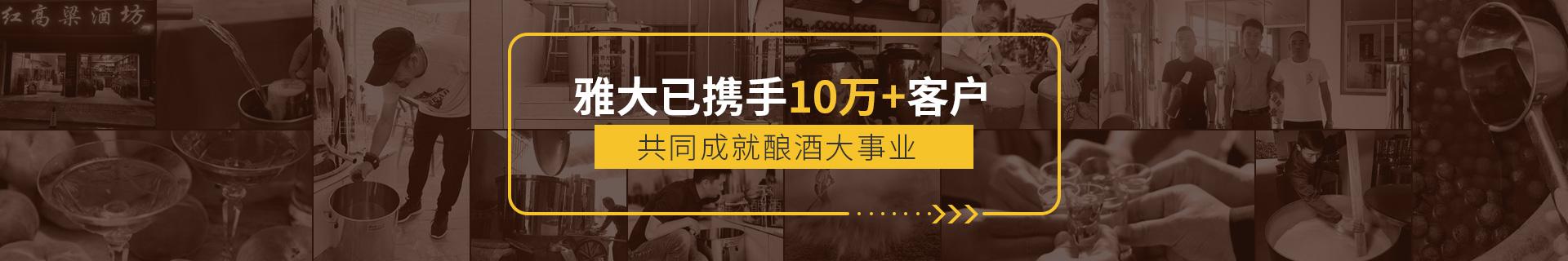 雅大已为超过10万+客户提供酿酒设备及技术服务