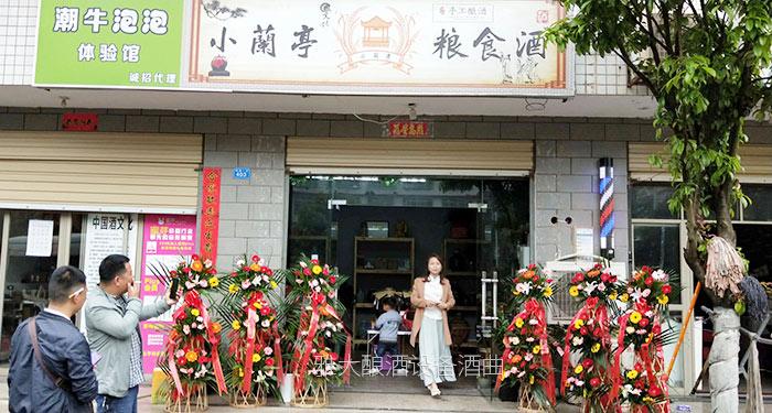 12.7王加的酿酒门面——小兰亭正式营业