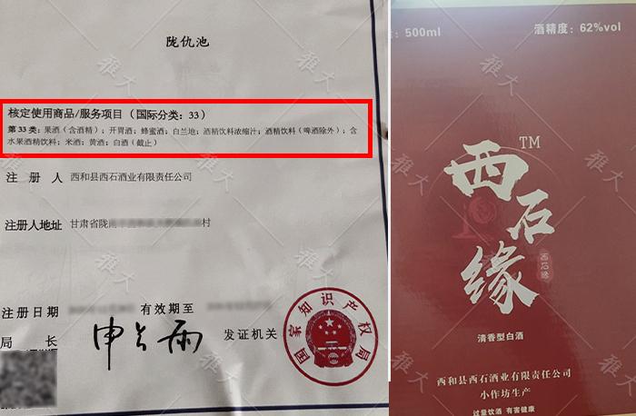 """924赵总注册""""西石缘""""和""""陇仇池""""两个酒类商"""