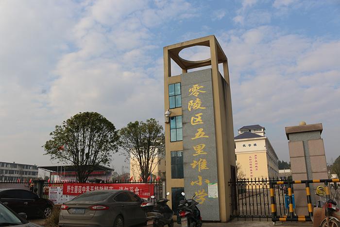 永州市零陵区石山脚乡五里堆小学