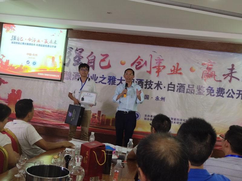 威廉希尔娱乐平台董事长胡顺开先生在开班仪式上致辞