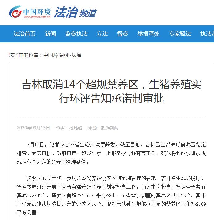3.24吉林省取消14个超规禁养区