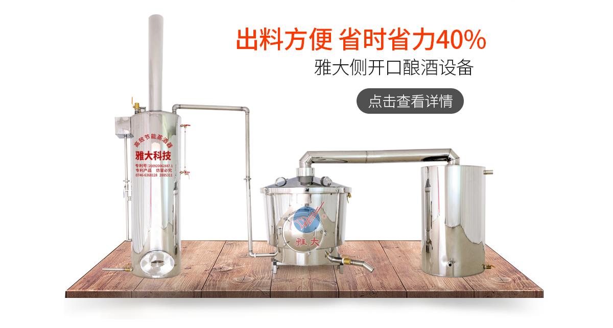 固态酿酒设备 -1200
